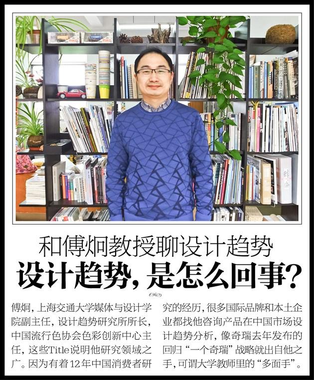 中国人眼中的高级感 对话傅炯副教授