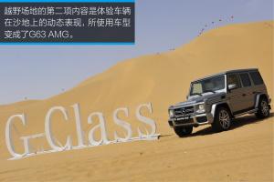 AMG G级体验AMG 图解