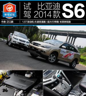 比亚迪S6试驾2014款S6图片