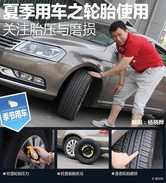 夏季用车之轮胎使用 关注胎压与磨损