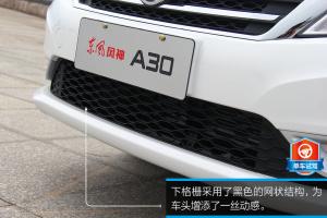 A30A30-图解