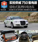 荣威750750氢电车 图解图片