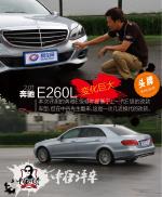 中谷评车E260L