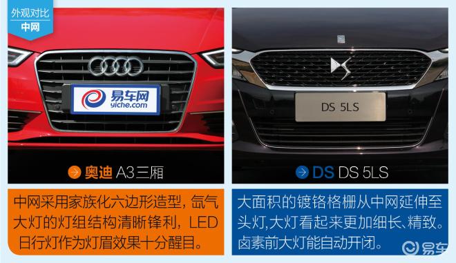 奥迪A3三厢对比DS 5LS