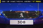 标致308(进口)308GT 图解-蓝色图片