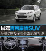 吉利豪情SUV豪情SUV 2.5L-6AT尊贵型图片