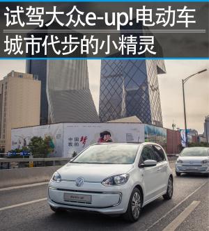 大众electric up!大众e-up!试驾体验图片