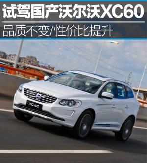 沃尔沃XC60国产沃尔沃XC60试驾图片