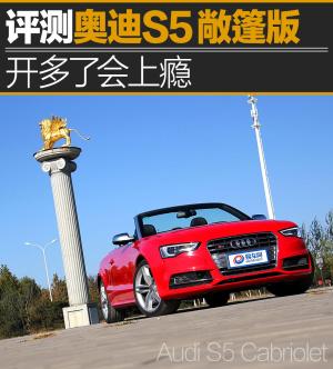 奥迪S5奥迪S5-图解图片