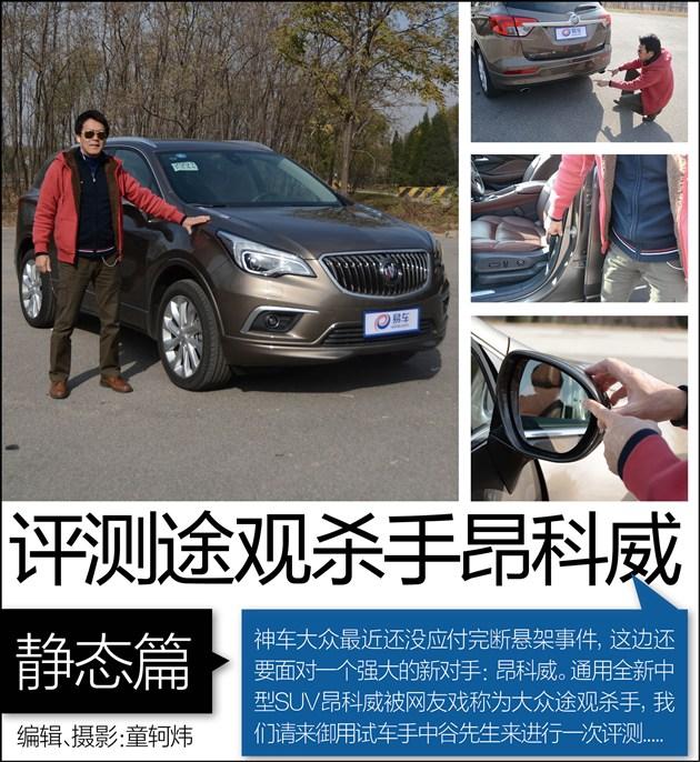中谷明彦评测途观杀手 别克全新SUV昂科威