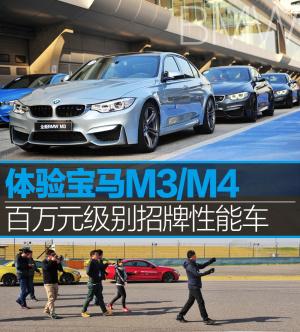 宝马M3宝马M3/M4图解图片