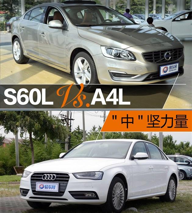 中坚力量沃尔沃S60L对比奥迪A4L