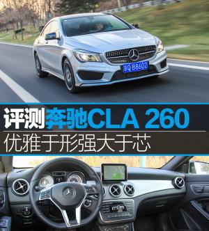CLA级2014款 CLA260 4MATIC