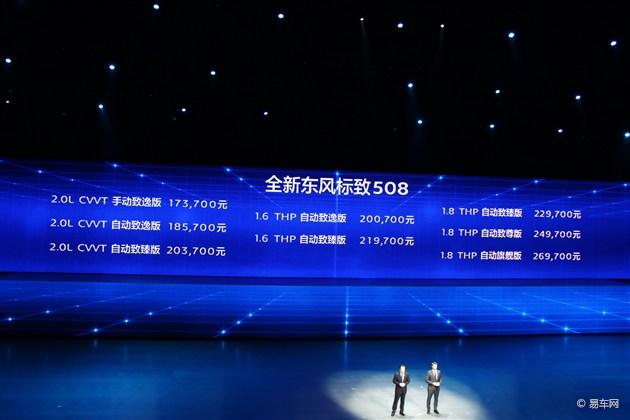 东风标致新508上市 售17.37万-26.97万元