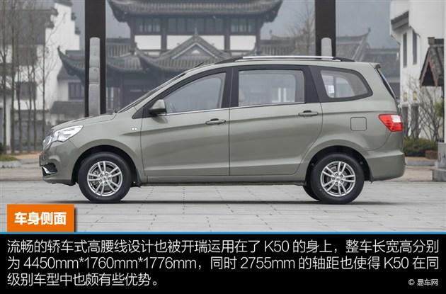 试驾开瑞破局之作K50 七座紧凑型MPV -开瑞K50优缺点 最新开瑞K50高清图片