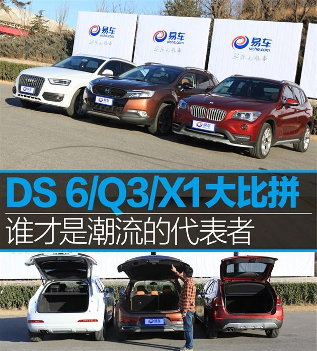 DS 6/X1/Q3大比拼 谁才是潮流的代表者