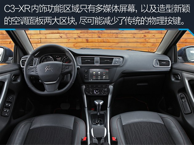 雪铁龙雪铁龙C3 XR评测 最新C3 XR车型详解高清图片