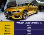 一汽-大众CCSport Coupe GTE概念车图片