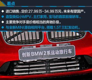 宝马2系运动旅行车(进口)宝马2系Active Tourer图片