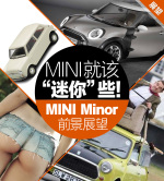 MINI 3-DOORMINI Minor前景展望图片