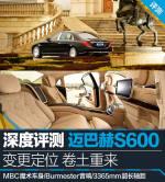 迈巴赫S级迈巴赫S600-图解图片