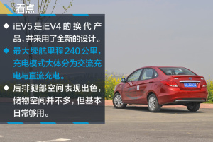 江淮iEV江淮iEV5图片