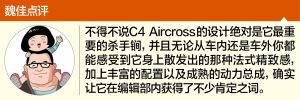 C4 AIRCROSS(进口)编辑心中最美车型图片