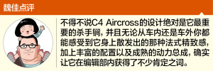 C4 AIRCROSS编辑心中最美车型