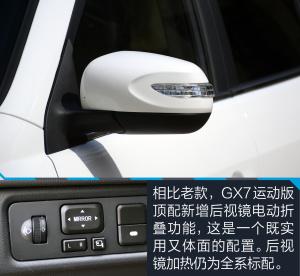 吉利GX7吉利GX7运动版试驾图片