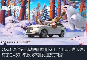 """英菲尼迪JX35(QX60)英菲尼迪QX60 汽车圈""""头号文艺暖男""""图片"""