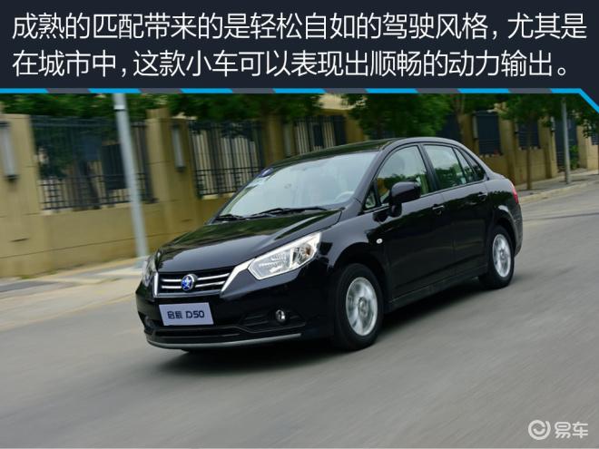 """""""智慧""""的转型 试驾体验启辰新款D50/R50"""
