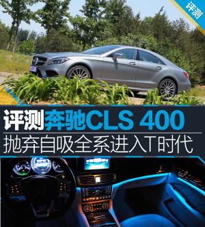 奔驰CLS级CLS 400 4MATIC图解图片