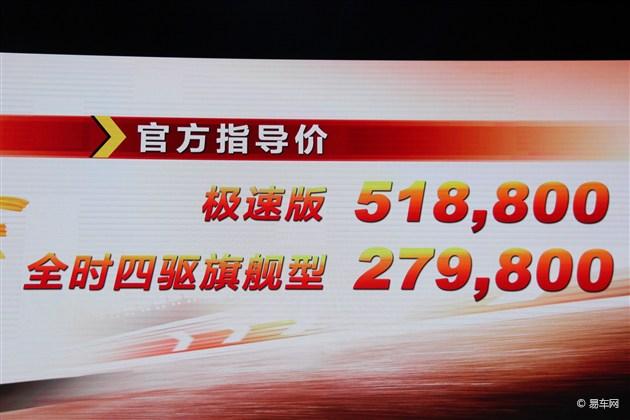 比亚迪唐正式上市 售价27.98万-51.88万元