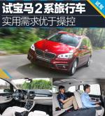 宝马2系多功能旅行车(进口)宝马2系多功能旅行车-图解图片