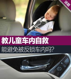 AC Schnitzer ACS5孩子反锁车内自救图片