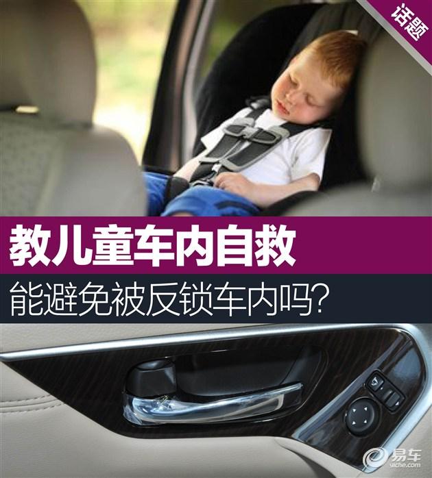 教儿童自救能避免被反锁车内吗?