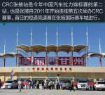 力帆X50X50征战CRC张掖站图片