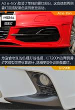 A3 e-tron对比CT200h