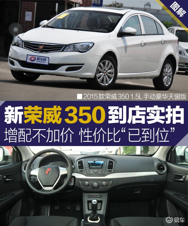 荣威350001