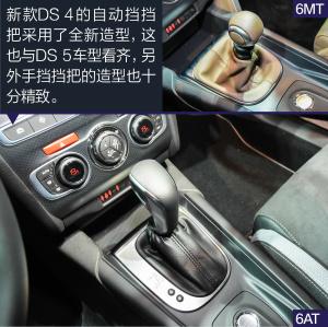 DS 4新款DS 4图解