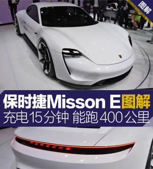 保时捷Mission E Concept保时捷Mission E概念车图片
