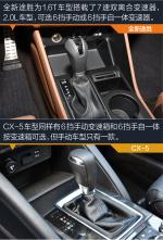 全新途胜对比CX-5