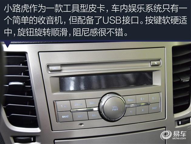 空间动力总结:小老虎的驾驶室提供双排座椅,在满足载货需求的同时也为载人提供了便利性。载物能力方面,小老虎的大双和中双尾箱尺寸在长度上差距300mm,两车在同级别车型中载物能力都属中上水准。动力方面,小老虎搭载了一台江苏四达排量为2.4L柴油增压发动机,最大功率65kW,最大扭矩225Nm。  全文总结: