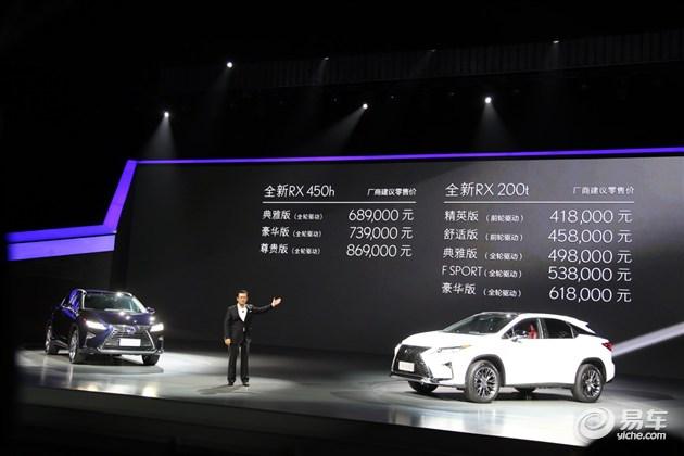 全新雷克萨斯RX上市 售41.8万-86.9万元
