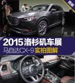 马自达CX-9(进口)2015洛杉矶车展CX-9实拍图解图片