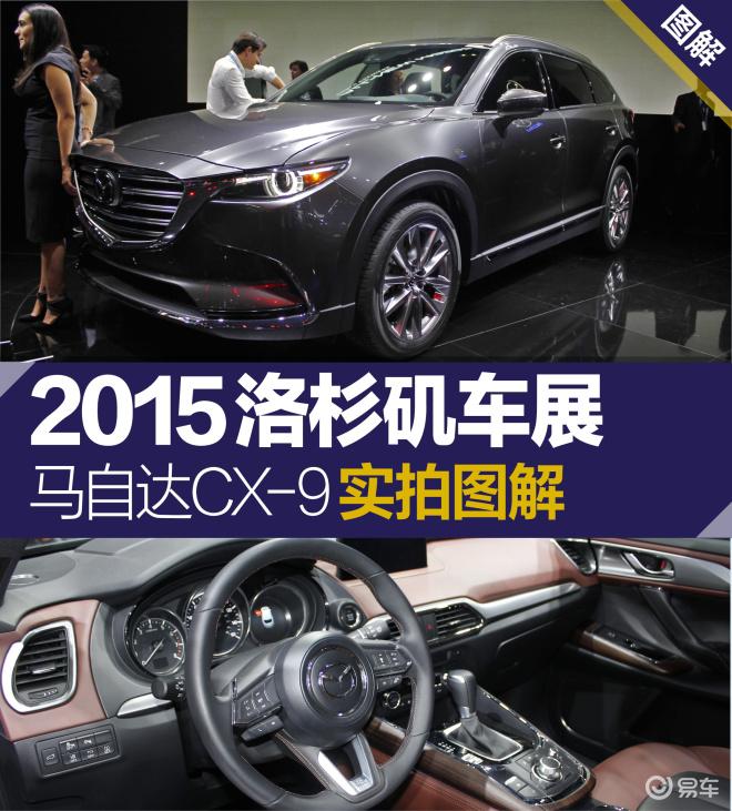 2015洛杉矶车展CX-9实拍图解