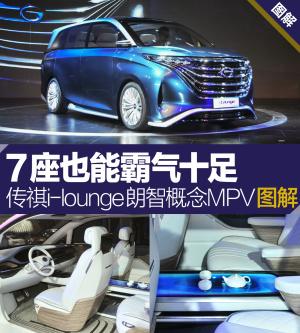 传祺i-loungei-Lounge(朗智)概念MPV图解图片