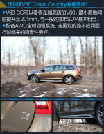 沃尔沃V60 Cross Country沃尔沃C60 CC图解图片