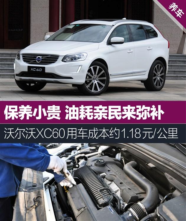 保养小贵油耗亲民XC60养车约1.18元公里
