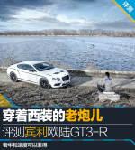 欧陆欧陆GT3-R图解图片